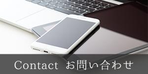 Contact お問い合わせ